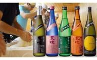 CN011 みやき町の地酒「天吹」造り方色々5品飲み比べ
