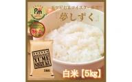 CI042 『夢しずく』白米5kg 【五つ星お米マイスター厳選!】