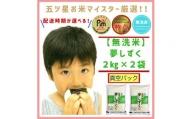 CI013 特A「夢しずく」無洗米【2kg×2 真空パック】
