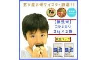 CI012 佐賀県産《コシヒカリ【巧味】無洗米》2kg×2袋(真空パック)
