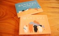 高浜町オリジナル絵本『はらぺこシジミ』シリーズ