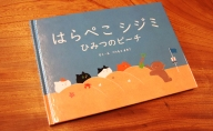 高浜町オリジナル絵本『はらぺこシジミ ひみつのビーチ』