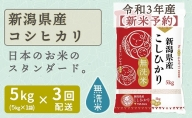 新米予約 新潟県産コシヒカリ 無洗米 5kg ※定期便3回 安心安全なヤマトライス H074-182