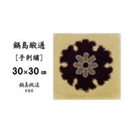 G−072.手刺繍鍋島緞通 雪輪 灰白2