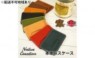 Native Creation パスケース NC3703 全8色 栃木レザー【納期1~2カ月】