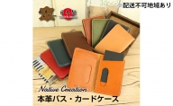 Native Creation パス・カードケース NC3717 全8色 栃木レザー【納期1~2カ月】