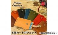 Native Creation カードポシェット NC3728 全8色 栃木レザー【納期1~2カ月】