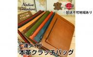 Native Creation クラッチバッグ NC3733 全8色 栃木レザー【納期1~2カ月】