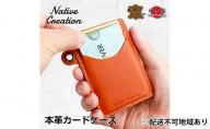 Native Creation カードケース NC3744 全8色 栃木レザー【納期1~2カ月】