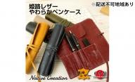 Native Creation ロールペンケース NC3720 全6色 姫路レザー【納期1~2カ月】