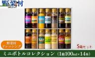 野菜村ドレッシング ミニボトルコレクション 5箱セット