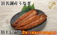 浜名湖産うなぎ特上・長蒲焼2枚入り【配送不可:離島】