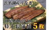 浜名湖産うなぎ特上・長蒲焼5枚入り【配送不可:離島】