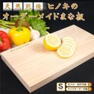 【天然乾燥】邑南町産ヒノキのオーダーメイドまな板(Sサイズ)