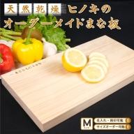 【天然乾燥】邑南町産ヒノキのオーダーメイドまな板(Mサイズ)
