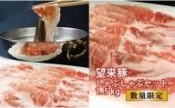 A-102 望来豚しゃぶしゃぶセット【1.5kg】
