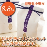 I-081 信州中野オリジナルセット 皇室新嘗祭献穀米 8.8kg