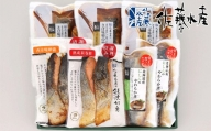 B-077 簡単便利な焼鮭・煮魚セットB(FA-719)