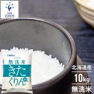 C-042 ホクレンパールライス「ホクレン無洗米きたくりん」10kg