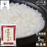 E-03T004 ホクレンパールライス「ホクレン無洗米ゆめぴりか」5kg×3回 定期便