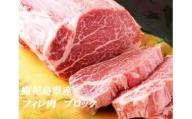 鹿児島県産黒毛和牛ヒレ肉 ブロック(約1.0kg)