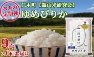 6ヶ月連続お届け【ANA機内食に採用】銀山米研究会のお米<ゆめぴりか>9kg