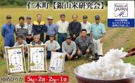 【ANA機内食に採用】銀山米研究会のお米<ゆめぴりか>12kg