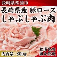 【A-037】松浦食肉組合厳選 長崎県産豚ロースしゃぶしゃぶ肉800g