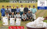 【ANA機内食に採用】銀山米研究会のお米<ゆめぴりか>9kg