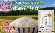 3ヶ月連続お届け【ANA機内食に採用】銀山米研究会のお米<ゆめぴりか>12kg