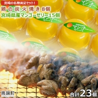 <宮崎の名物満足セット!宮崎県産マンゴーゼリー15個、鶏の炭火焼8個セット>