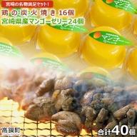 <宮崎の名物満足セット!宮崎県産マンゴーゼリー24個、鶏の炭火焼16個セット>