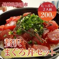 【A5-003】贅沢まぐろ丼セットたっぷり2人前