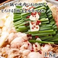 もつ鍋や焼肉におすすめ!とろける【特上】馬ホルモン1kg(500g×2)