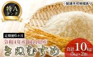 【定期便6ヶ月】令和2年産 岡山県産 特Aランク きぬむすめ 5kg×2袋(10kg)