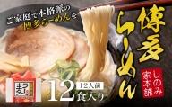 博多らーめん(12食入り)】<ラー麦使用> 株式会社三和物産