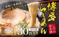 博多らーめん<30食入り> 株式会社三和物産