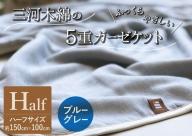 ふっくらやさしい三河木綿の5重ガーゼハーフケット(ブルーグレー) H036-010
