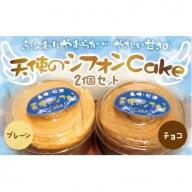 【A6-005】天使のシフォンケーキ チョコとプレーン2個セット