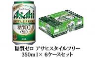【糖質ゼロ】スタイルフリー 350ml×6ケースセット