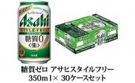 【糖質ゼロ】スタイルフリー 350ml×30ケースセット