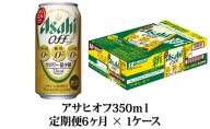 定期便【6ヶ月】アサヒオフ350ml×1ケース(24本)