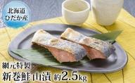北海道ひだか産網元特製【新巻鮭山漬】約2.5kg