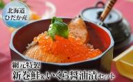 北海道ひだか産網元特製【新巻鮭&いくら醤油漬】セット