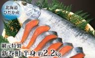 北海道ひだか産網元特製【新巻鮭】半身約2.2kg