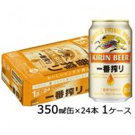 D048 キリン「一番搾り」350ml缶×1ケース(24本)