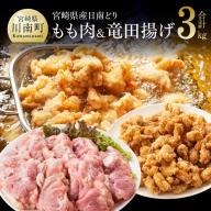 宮崎県産日南どりもも肉&竜田揚げセット