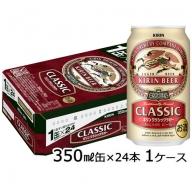 D054 キリン「クラシックラガー」350ml缶×1ケース(24本)