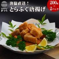 【A7-034】漁協直送!とらふぐ唐揚げ