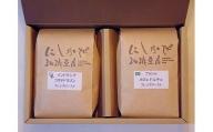 【お歳暮専用】【2636-0041】深いコクと豊かな香りのコモドドラゴン!深煎りコーヒー2種